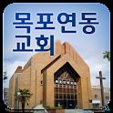 목포연동교회