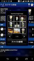 Screenshot of Cocktailing