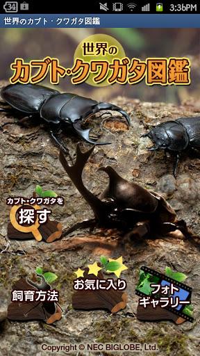 世界のカブト・クワガタ図鑑