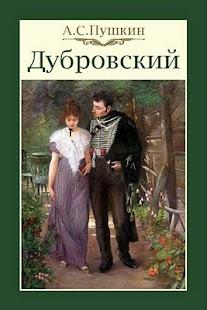 Дубровский пушкин рисунки