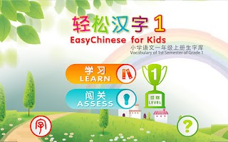 Screenshot of 轻松汉字EasyChinese K1 入学必备