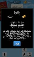 Screenshot of صورة ومعلم