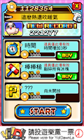 Screenshot of 星爆方塊 Star Box