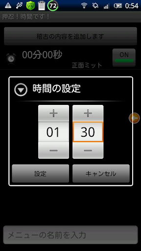 無料工具Appの押忍!時間です!|記事Game