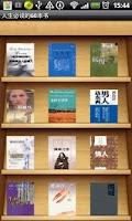 Screenshot of 人生必读的60本书籍