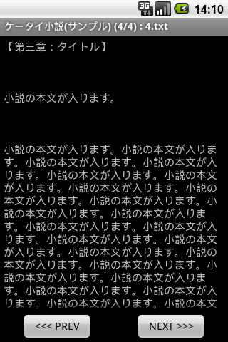 ケータイ小説 サンプル