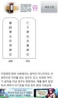 Screenshot of 차례상+제사상 앱