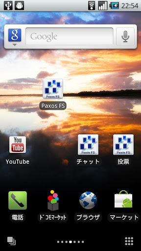 Paxos FS クライアント