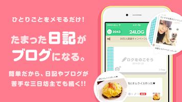 Screenshot of 24LOG(にーよんろぐ)-日記もブログもメモるだけ!-