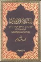 Screenshot of Fiqih Islam Lengkap