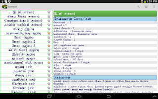Screenshot of Samayal