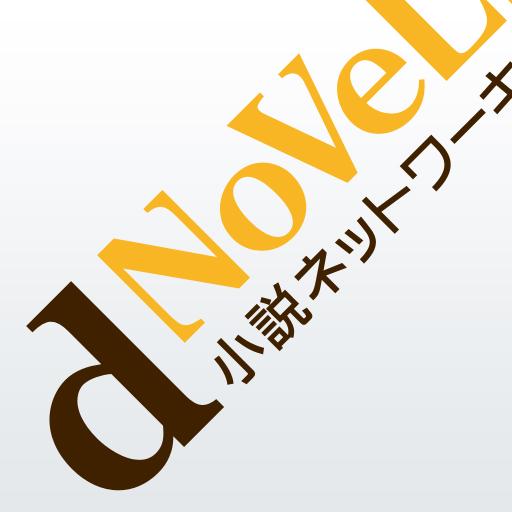 书籍のネット小説ビューア LOGO-記事Game