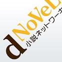 ネット小説ビューア icon