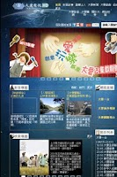 Screenshot of 慈濟大愛網路電視台 Da-Ai TV 佛教 Buddhism