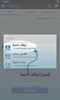 Screenshot of حظر المكالمات و الرسائل