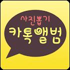 카톡앨범 ★ 사진뽑기 icon