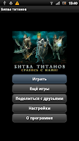Screenshot of Войны титанов онлайн RPG битва