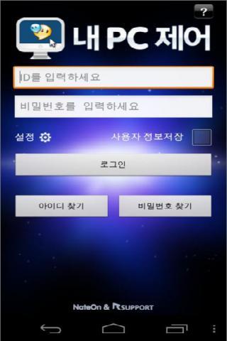 네이트온 내PC제어 for Android