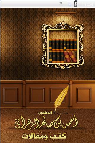 الدكتور أحمد بن صالح الزهراني