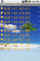 Screenshot of JLPT日语单词王N3第4集(FREE)