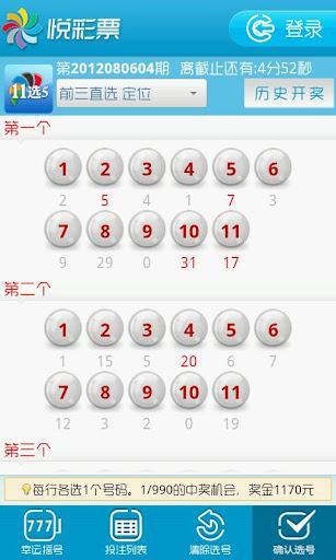 【免費購物App】悦彩票-APP點子