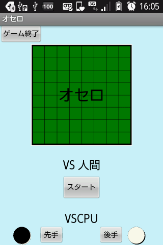 reversi-for-nso