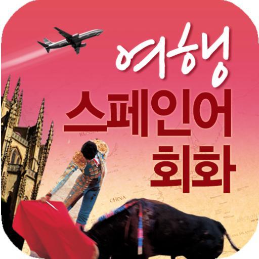 AE 여행 스페인어회화 教育 App LOGO-硬是要APP