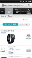 Screenshot of Xperia™ Store
