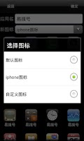 Screenshot of Shortcut Master-桌面图标大师