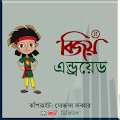 App Bijoy Bangla বিজয় বাংলা 2.0 APK for iPhone