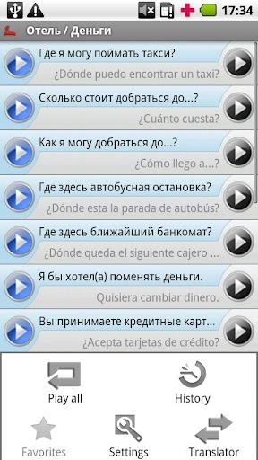 【免費旅遊App】iSayHello 俄语 - 西班牙语-APP點子