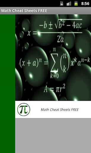 數學作弊表免費