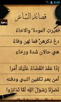 Screenshot of روائع علي بن ابي طالب