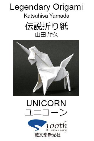 Legendary Origami 1 UNICORN