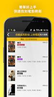Screenshot of 看電影