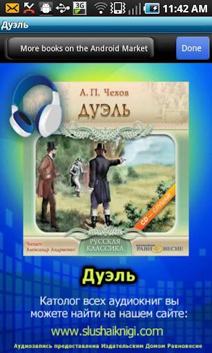 Дуэль А.П.Чехов аудиокнига