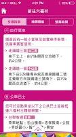 Screenshot of 六福村好好玩