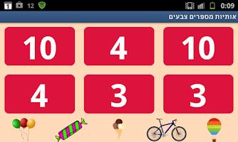 Screenshot of אותיות מספרים צבעים חינם