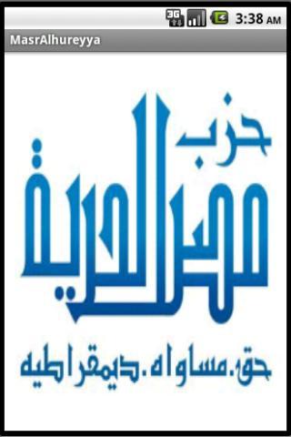 Masr Alhureyya