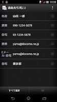 Screenshot of Contact Picker 2.3