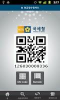 Screenshot of 국세청 M현금영수증카드(소비자용)