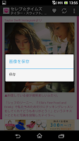 Screenshot of セレブゴシップニュース〜Celeb Gossip News〜