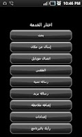 Screenshot of SIRI ARABI
