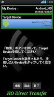 Screenshot of HO Direct Transfer Lite