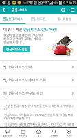 Screenshot of 하나카드 (구.하나SK카드)