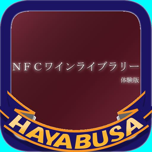 HAYABUSA NFC ワインライブラリー 体験版β 工具 App LOGO-硬是要APP