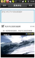 Screenshot of ChinaTVGuide