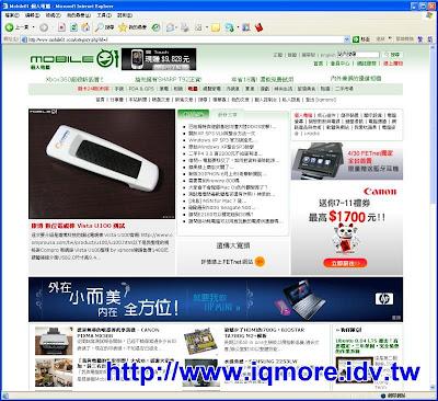 本站康博 啟視錄 Vista U100 測試登上mobile01新聞區