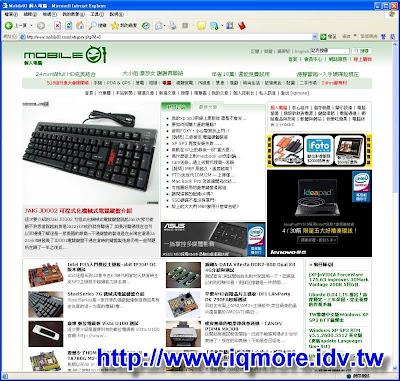 本站JAKi JD002可程式機械式電競鍵盤 登上mobile01新聞區