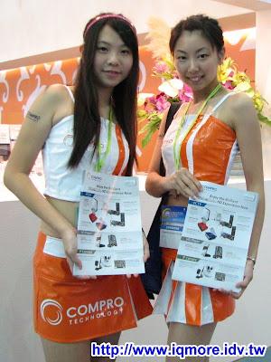 Computex 2008: 康博科技(Compro)